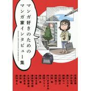 マンガ好きのためのマンガ家インタビュー集(仮)