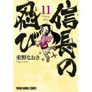 信長の忍び(11)