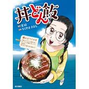 丼どん飯(1)