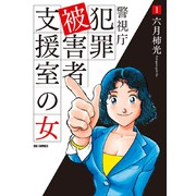 警視庁犯罪被害者支援室の女(1)
