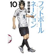 フットボールネーション(10)