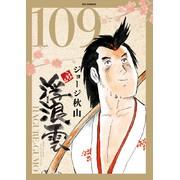 浮浪雲(109)