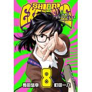 SHIORI EXPERIENCE ~ジミなわたしとヘンなおじさん~(8)