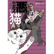 悪のボスと猫。