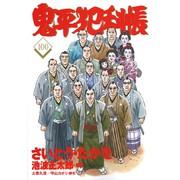 鬼平犯科帳(100)