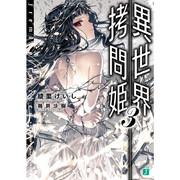 異世界拷問姫(3)