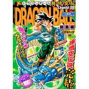 DRAGON BALL総集編 超悟空伝(18)
