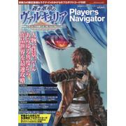 電撃プレイステーション増刊17年2月号 蒼き革命のヴァルキュリアプレイヤーズナビゲーター