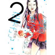 能面女子の花子さん (1‐2巻 最新刊) 全巻セット