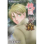 新・霊能者 緒方克巳シリーズ (1-12巻 最新刊) 全巻セット
