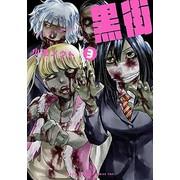 黒街 (1-3巻 全巻) 全巻セット