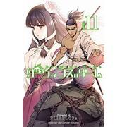 ◆特典あり◆ダーウィンズゲーム (1-11巻 最新刊) 全巻セット