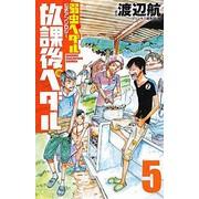 「弱虫ペダル」公式アンソロジー 放課後ペダル (1-5巻 最新刊) 全巻セット