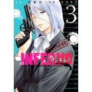 インフェルノ (1-3巻 最新刊) 全巻セット