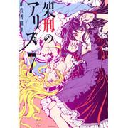 架刑のアリス (1-7巻 最新刊) 全巻セット