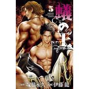 蟻の王 (1-5巻 最新刊) 全巻セット
