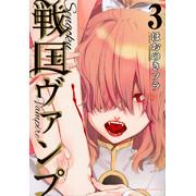 戦国ヴァンプ (1-3巻 最新刊) 全巻セット