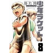 少年ラケット (1-8巻 最新刊) 全巻セット