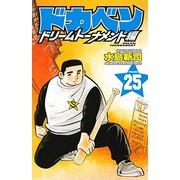 ドカベン ドリームトーナメント編 (1-25巻 最新刊) 全巻セット