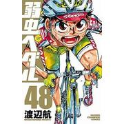 弱虫ペダル (1-48巻 最新刊) 全巻セット
