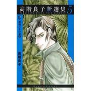 高階良子新選集(5) 悪魔たちの巣(5)