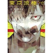 東京喰種 トーキョーグール:re(10)