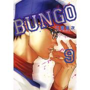 BUNGO -ブンゴ-(9)