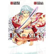 EX-ARM エクスアーム(7)