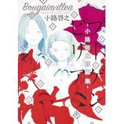 ブーゲンビリア -小路啓之短編集-