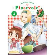 ピアシェ~私のイタリアン~ DVD+オフィシャルブックセット 下巻