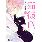 猫彼氏(1)
