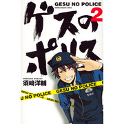 ゲスのポリス (1‐2巻 最新刊) 全巻セット