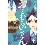 おとむらいさん(1-3巻 最新刊) 全巻セット