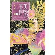 天空の玉座 (1-7巻 最新刊) 全巻セット