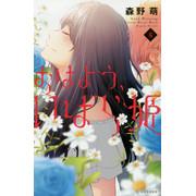 おはよう、いばら姫 (1-5巻 最新刊) 全巻セット