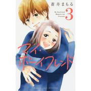 マイ・ボーイフレンド (1-3巻 全巻) 全巻セット
