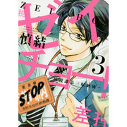 ゼイチョー! 〜納税課第三収納係〜 (1-3巻 最新刊) 全巻セット
