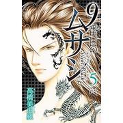 9番目のムサシ サイレントブラック (1-5巻 最新刊) 全巻セット