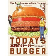 ◆特典あり◆本日のバーガー (1-4巻 最新刊) 全巻セット