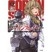 【ライトノベル】ゴブリンスレイヤー (全4冊) 全巻セット