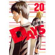 DAYS (1-20巻 最新刊) 全巻セット