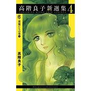 高階良子新選集 悪魔たちの巣 (1-4巻 最新刊) 全巻セット
