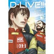 D-LIVE!! (1-7巻 最新刊) 全巻セット