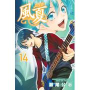 風夏 (1-14巻 最新刊) 全巻セット