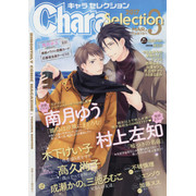 Chara Selection 17年03月号