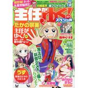 主任がゆく!スペシャル Vol.107