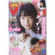 週刊少年マガジン 17年08号