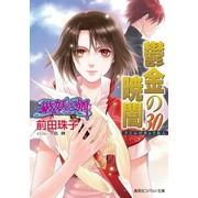 破妖の剣(6) 鬱金の暁闇(30)