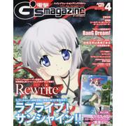 電撃G's magazine 17年04月号