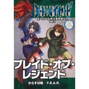 英雄武装RPG コード:レイヤード スーパーシナリオサポート Vol.1 ブレイド・オブ・レジェンド